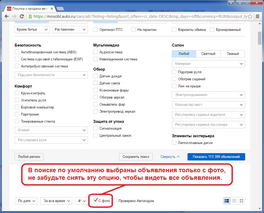 Как удалить объявление с сайта auto ru авито работа в искитиме свежие вакансии от прямых работодателей
