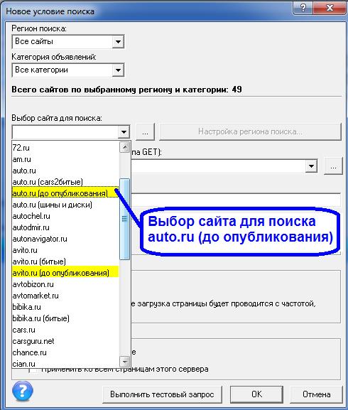 Для создания нового запроса выберите auto.ru (до публикации)