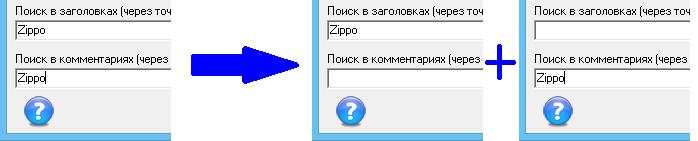 поиск ключевого слова «Zippo» одновременно по двум полям «Поиск в заголовках» и «Поиск в комментариях»