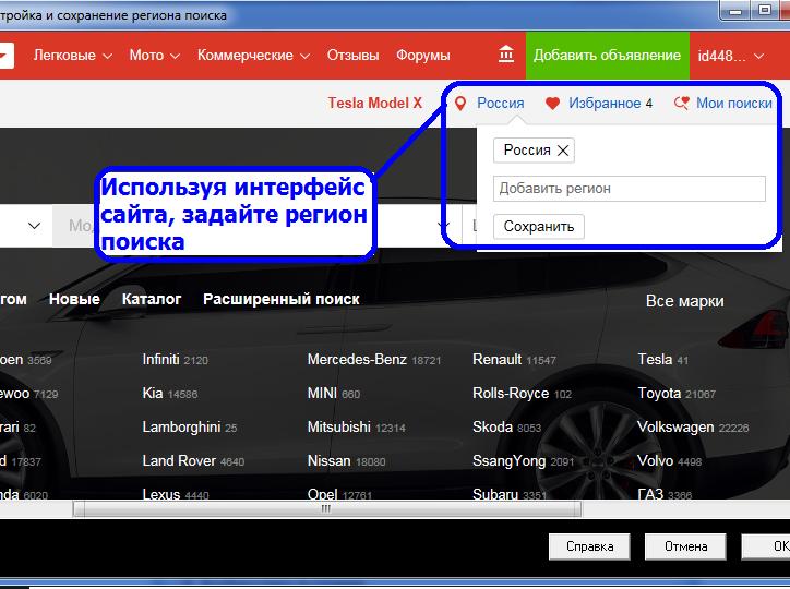 В открывшемся окне браузера, используя интерфейс сайта, задайте регион поиска, в котором будет осуществляться поиск объявлений