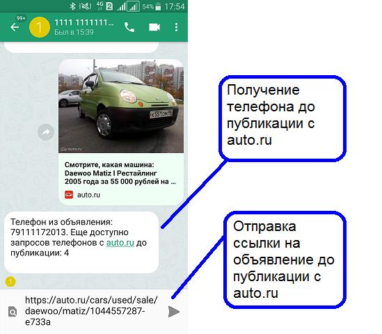 Пример запроса телефона до публикации с auto.ru