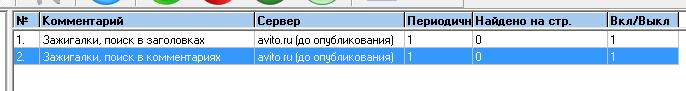 поиск ключевого слова «Zippo» одновременно по двум полям «Поиск в заголовках» и «Поиск в комментариях»,
