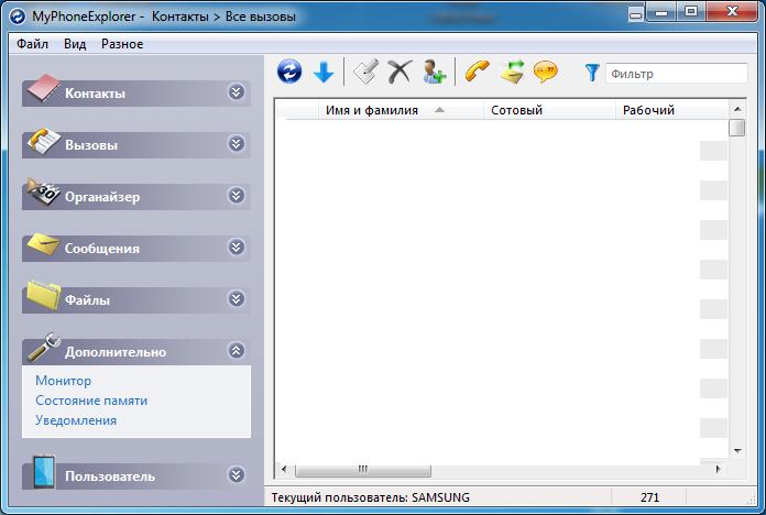 Вид программы MyPhoneExplorer после установки