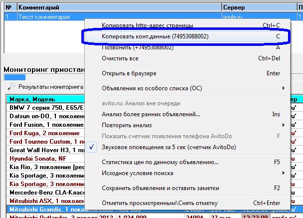 Контекстное меню объявления avito.ru, youla.ru, auto.ru, drom.ru - «Копировать конт.данные» или при нажатии клавиши «С»