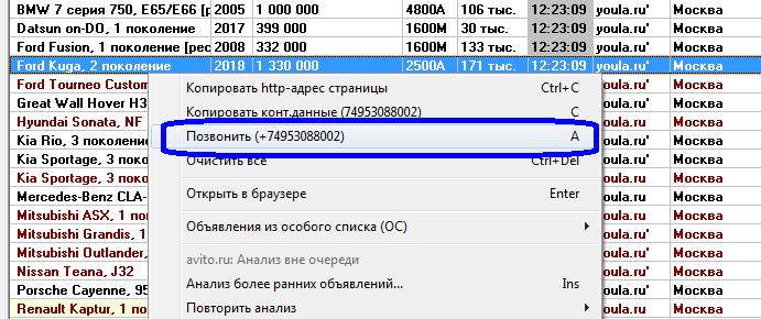 Звонок через программу VoIP-телефонии: Skype, X-Lite, ТОХ, OOVOO и др.