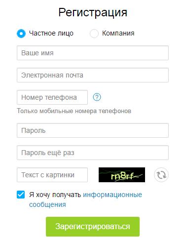 на доске можно зарегистрировать два типа аккаунтов: частное лицо и компания
